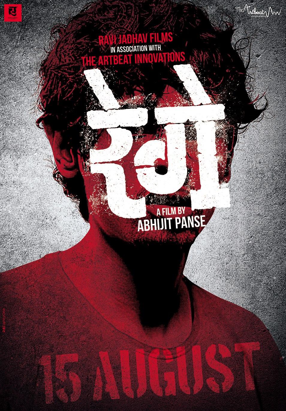 Rege-Marathi-Movie-Poster