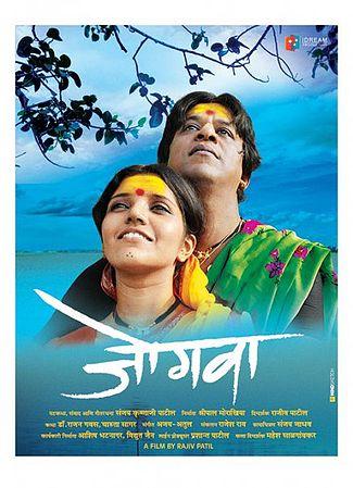 Jogwa_(movie_poster)