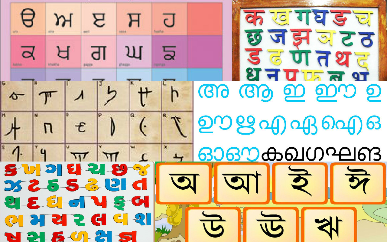 indian languages collage
