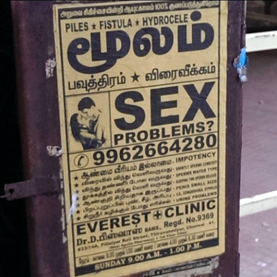 sex clinic - yp foundation