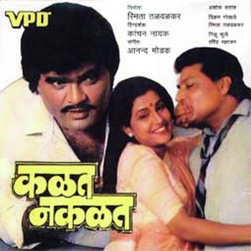 15 Classic Marathi Movies That Everyone Needs To Watch