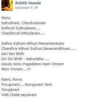 rohith-ganesh-poem
