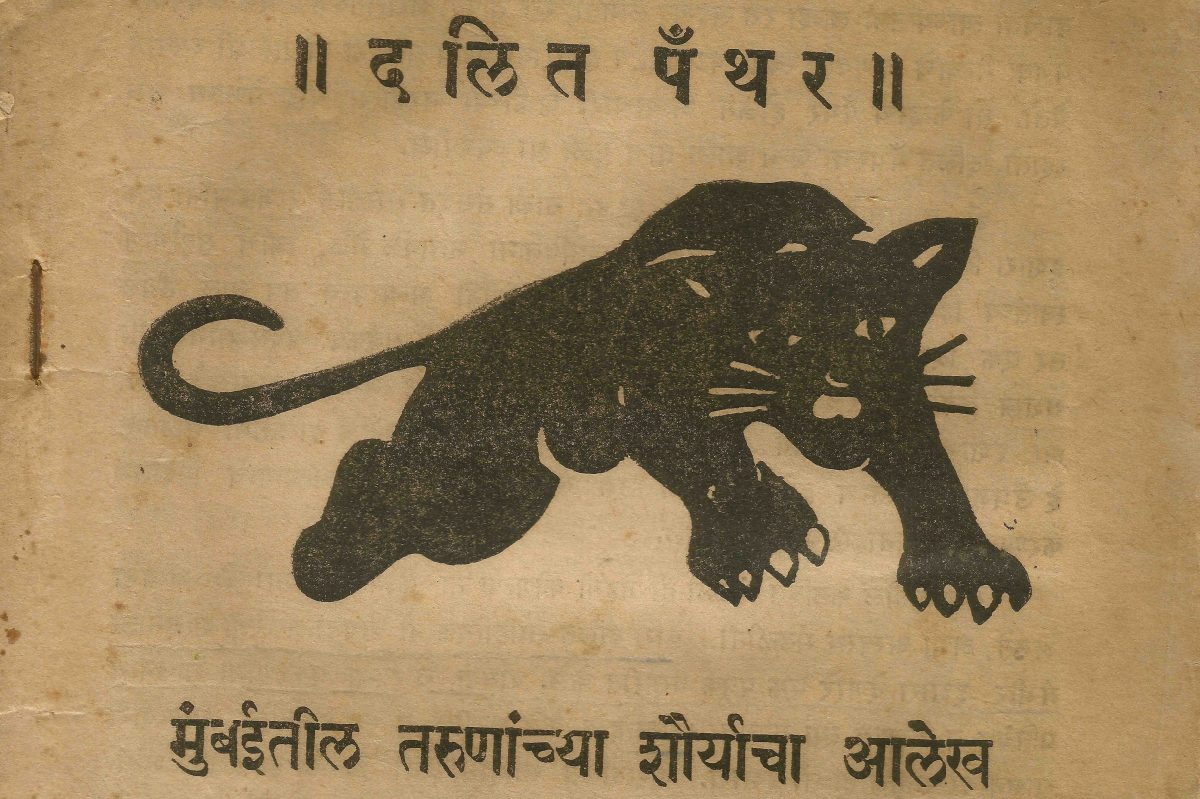 From a 1973 pamphlet on the Dalit Panther, written by J.V. Pawar, then Treasurer of the organisation.