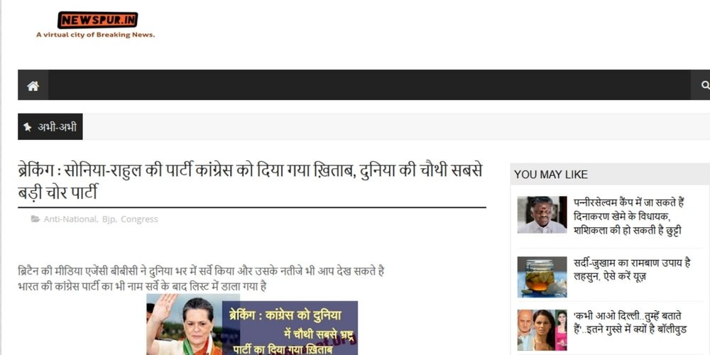 "A screenshot of the web-report by Newspur. Translation of the Hindi title- ""Breaking: Sonia-Rahul's Party Congress Given The Title Of The Fourth-Most Thieving Party In The World"