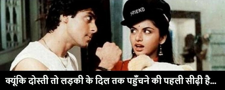 A still from film maine pyaar kiya