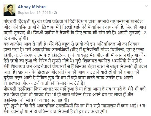 Abhay Mishra Talking About The irregularities in Hindi Department of DU