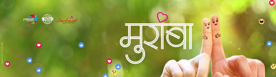 Muramba a marathi film raises the bar for quality cinema