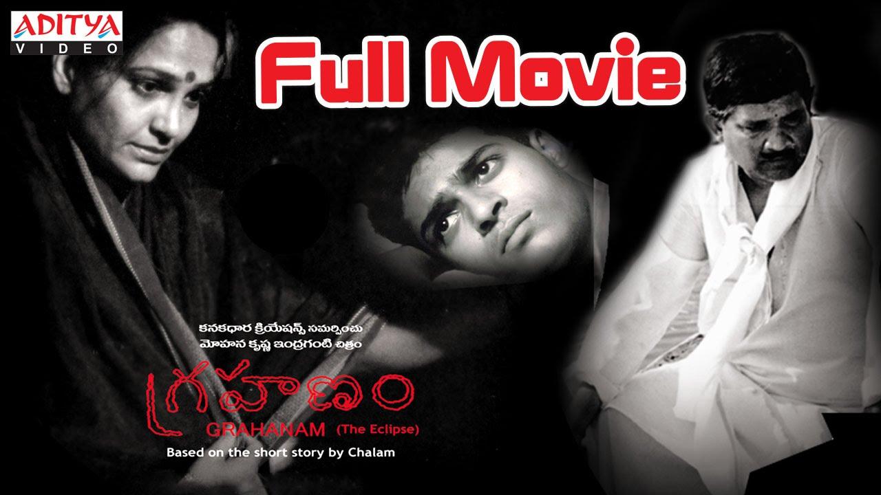 """Mohan Krishna Indraganti's debut film, """"Grahanam"""""""