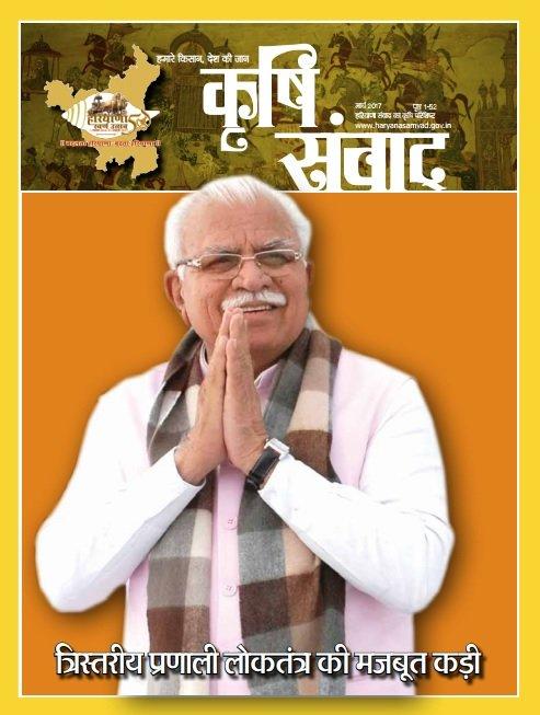 Haryana Magazine Samvaad