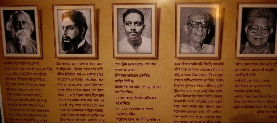 Bengali Literature Describing Tram In Kolkata