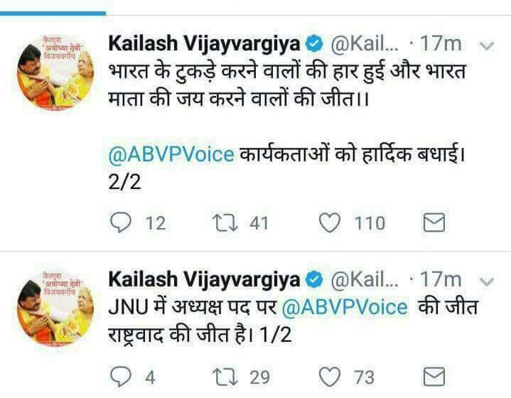 Kailash Vijayvargiya tweeted about ABVP victory in JNUSU