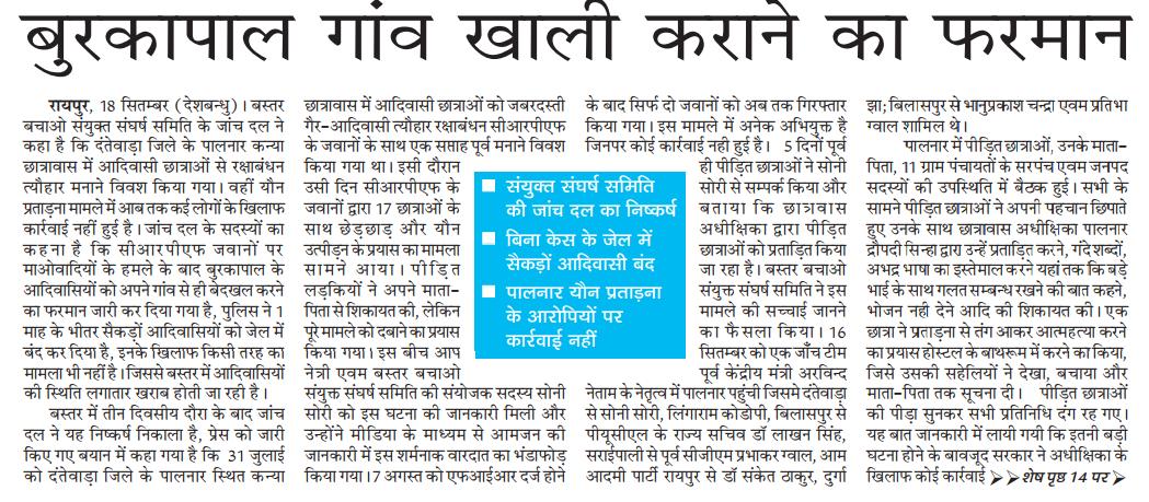 Report Published In Deshbandhu Newspaper About Burkapal Village