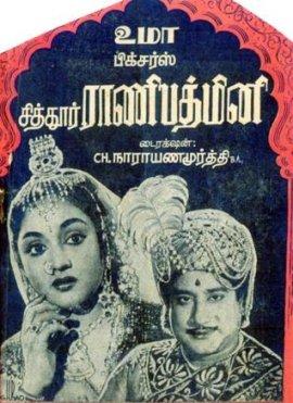 Poster for Chittoor Rani Padmini
