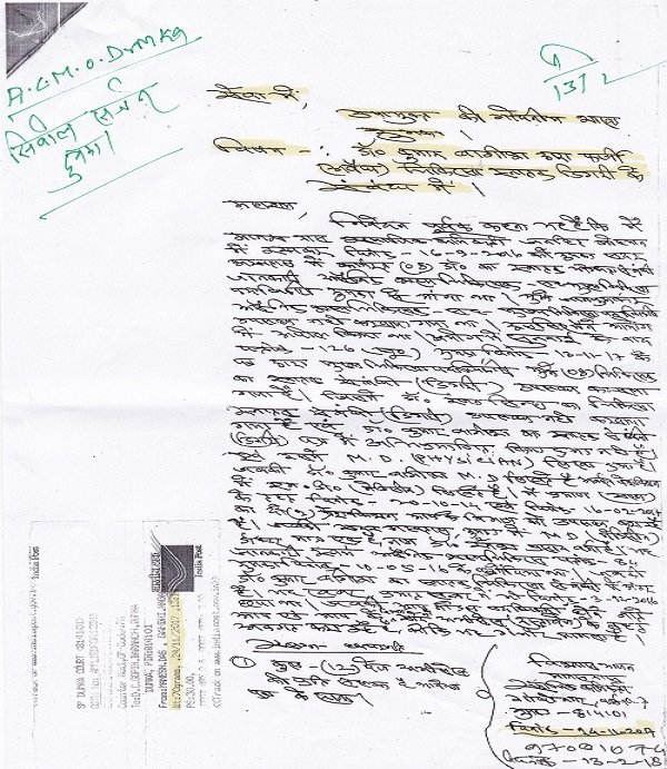 डीसी ऑफिस में डॉ. वागिश के खिलाफ दर्ज कराई गई लिखित शिकायत की कॉपी