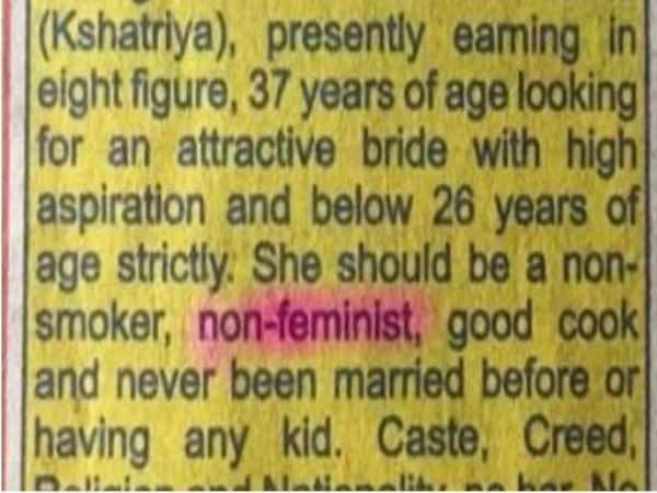 शादी का विज्ञापन