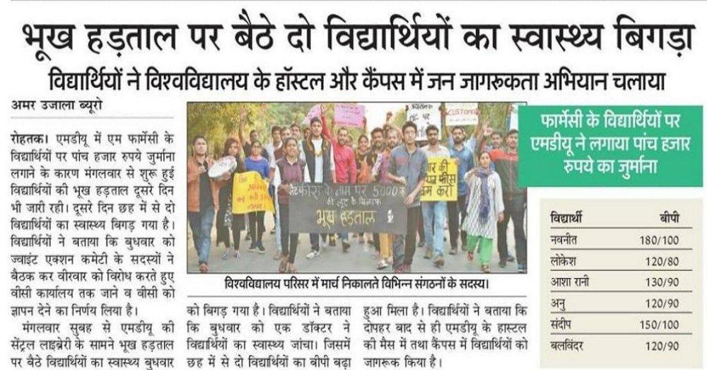 भूख हड़ताल की खबर अखबार में प्रकाशित