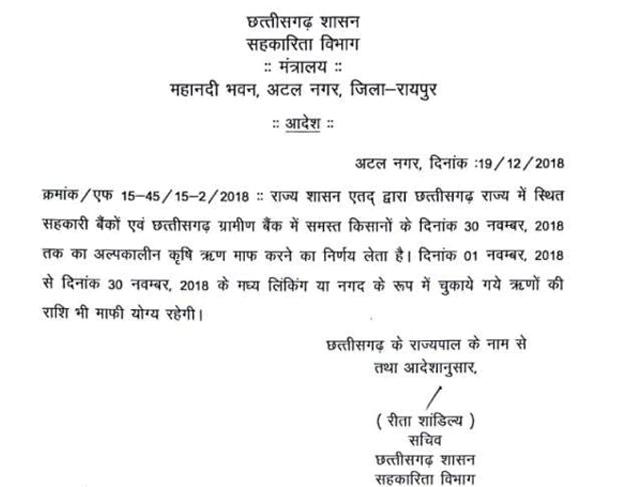 Chhattisgarh Farmers' Loan Waiver Annoucement