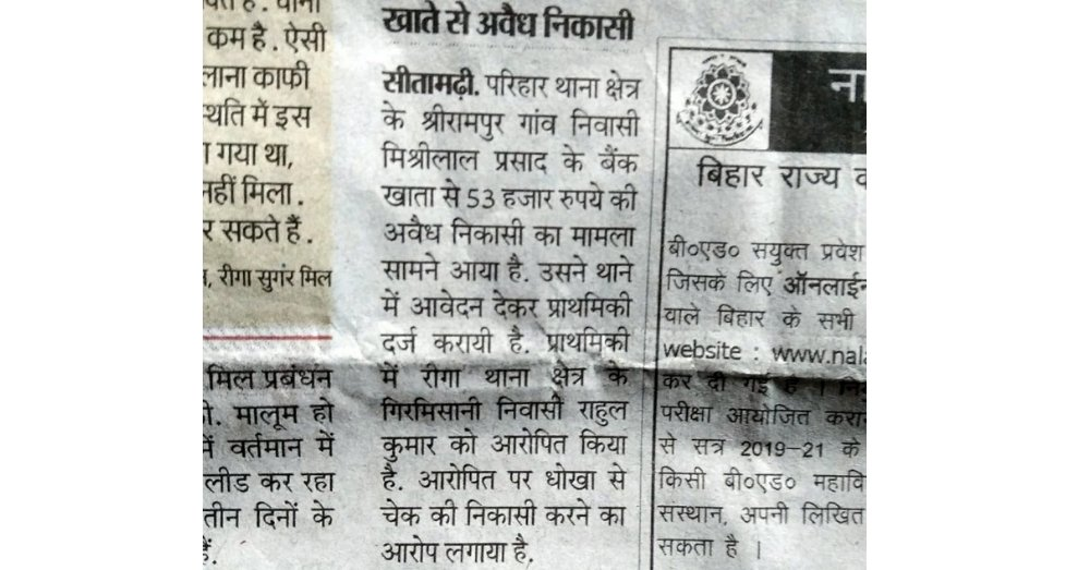 अखबार में प्रकाशित खबर