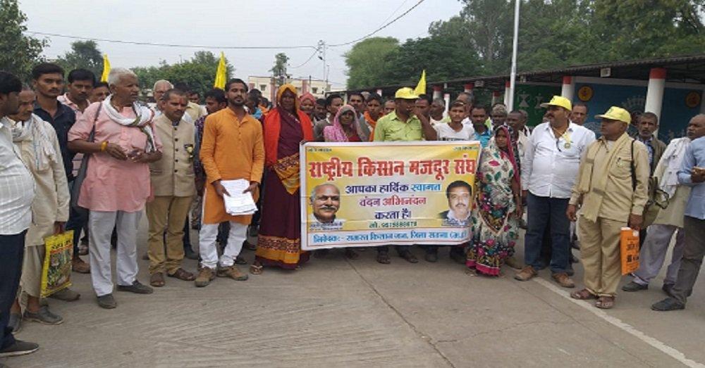 धरना प्रदर्शन करते राष्ट्रीय किसान मज़दूर संघ
