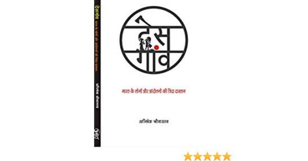 Desgaon Book review