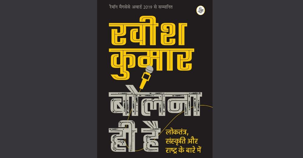 Bolna hi tha, Ravish Kumar Book review