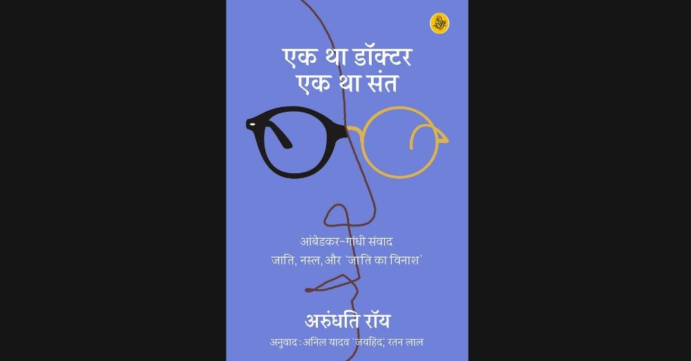 Ek Tha Doctor Ek tha Sant, Arundhati Roy Book review