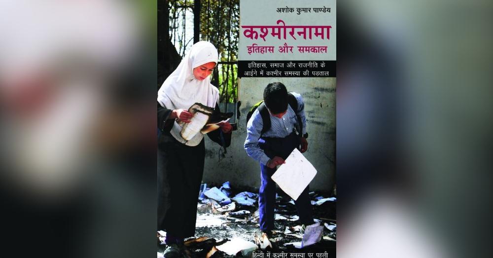 Kashmirnama, Ashok kumar pandey book review