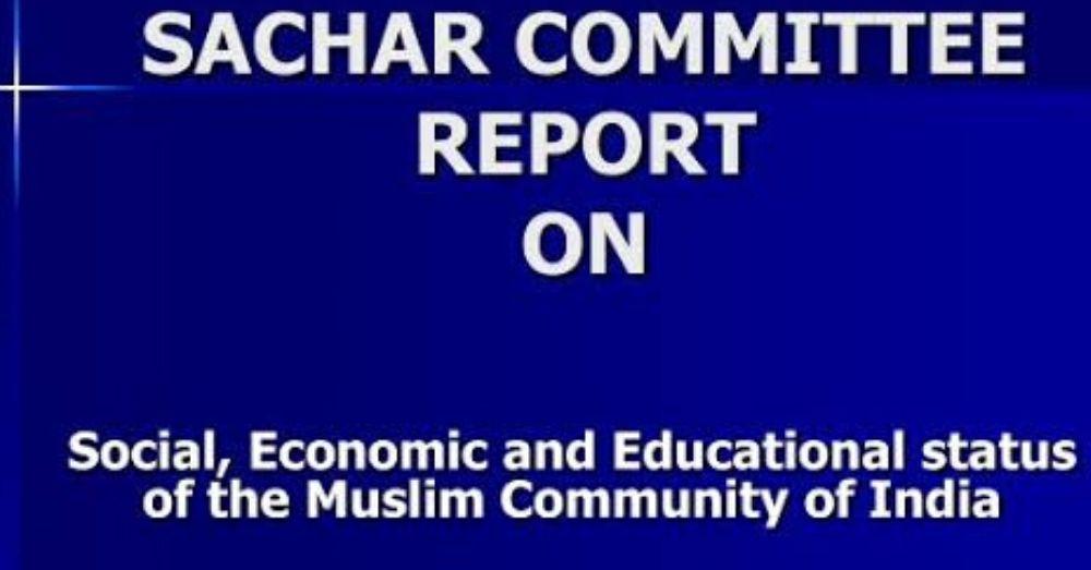 सच्चर कमेटी की रिपोर्ट