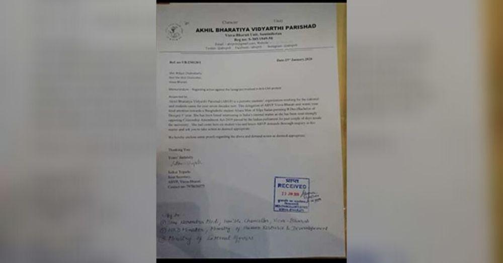 गृह मंत्रालय द्वारा जारी चिट्ठी