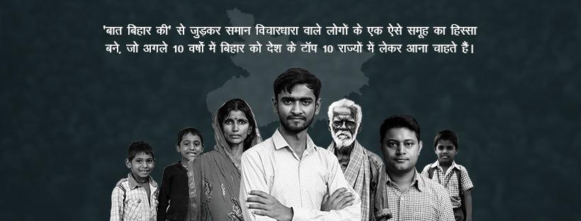 Initiative for Bihar development