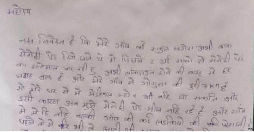 मुख्यमंत्री को लिखा गया पत्र