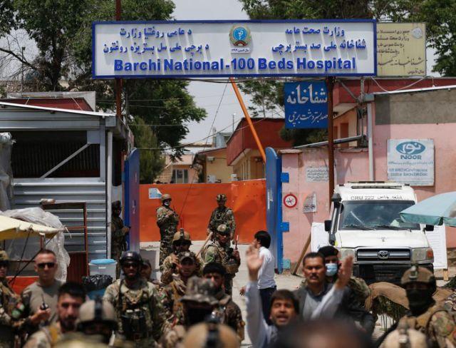 Afghanistan clinic