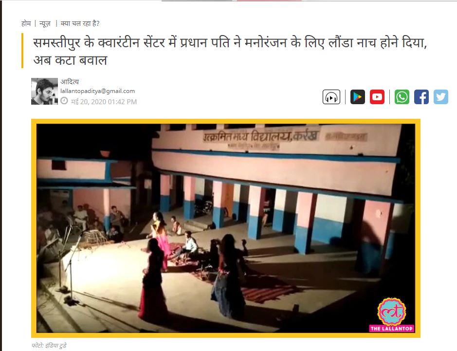 Launda Nach Bihar