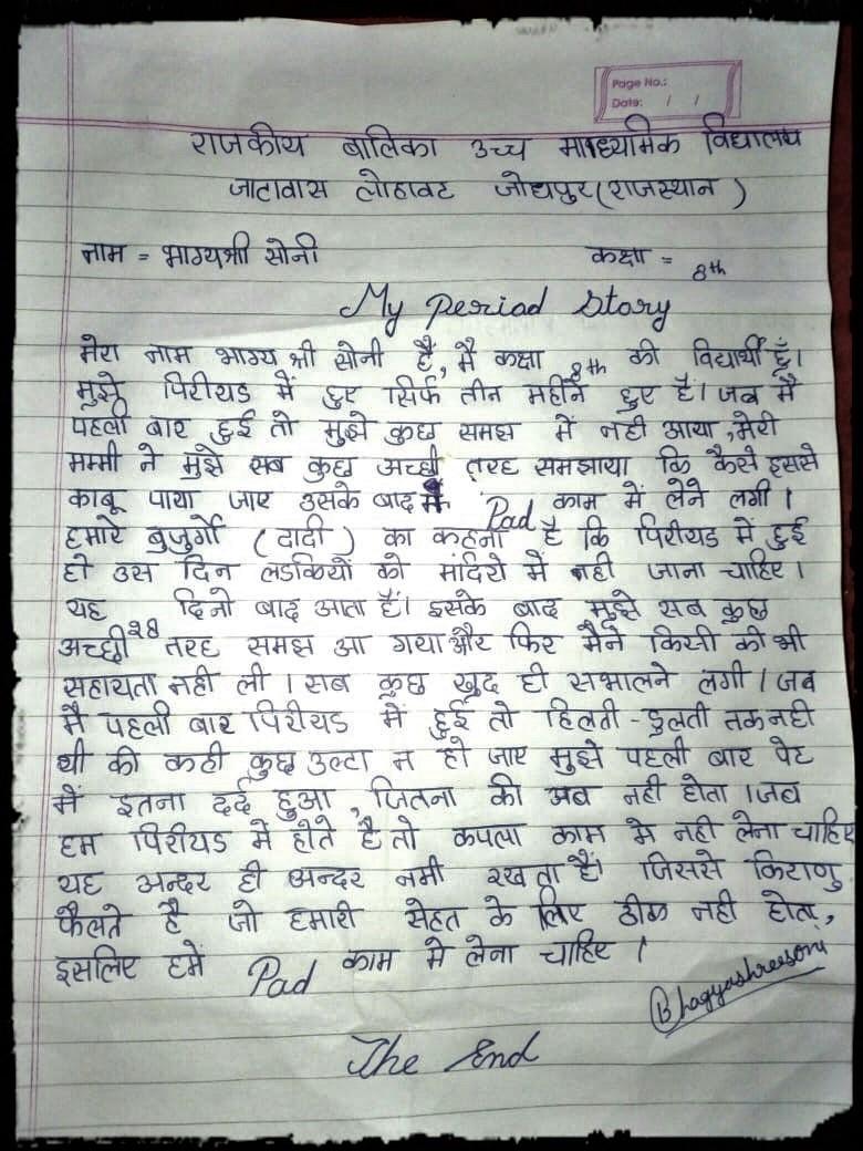 Bhagyashree GSSS Girls Jatawas