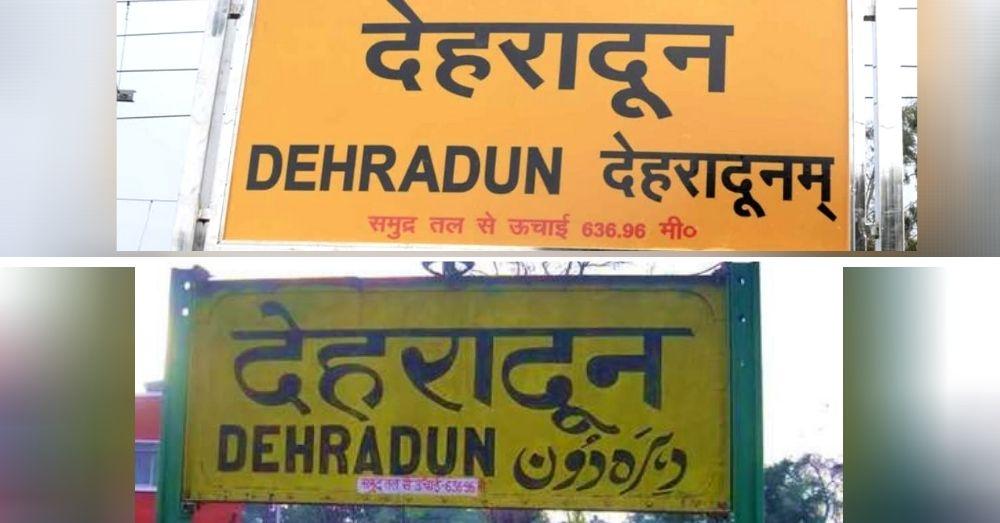 Sambit Patra tweet dehradun