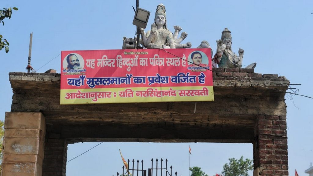 sign outside dasna devi temple