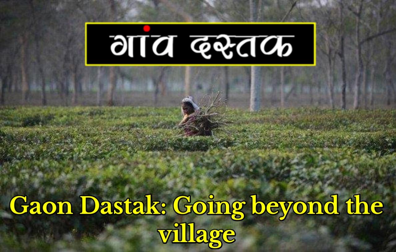 Gaon Dastak