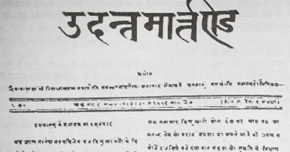 उदन्त मार्तण्ड नाम का एक साप्ताहिक समाचार पत्र