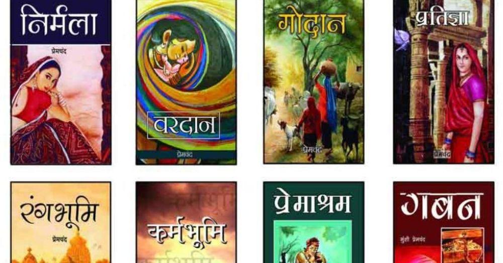 हिंदी साहित्य के महान शिल्पकार मुंशी प्रेमचंद की पुस्तकें