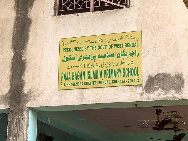west bengal primary school