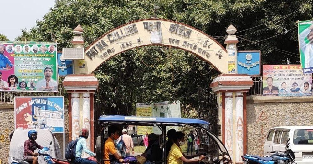 पटना कॉलेज