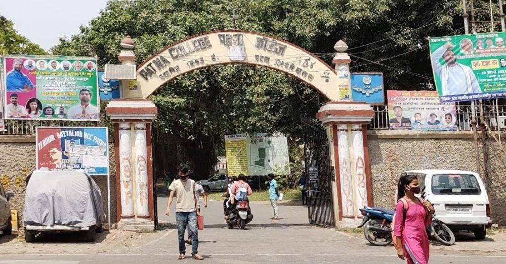पटना कॉलेज।
