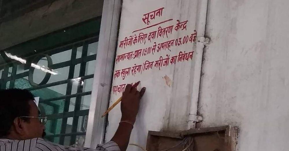 पटना मेडिकल कॉलेज अस्पताल में सूचना लिखता पेंटर